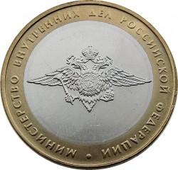 Монета > 10рублей, 2002 - Россия  (Министерство Внутренних Дел Российской Федерации) - reverse