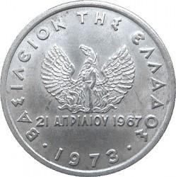 العملة > 10ليبتا, 1973 - اليونان  (ΒΑΣΙΛΕΙΟΝ ΤΗΣ ΕΛΛΑΔΟΣ) - obverse