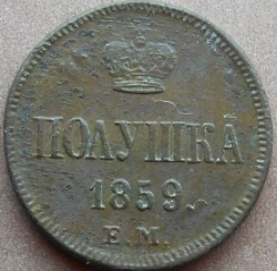 سکه > 1polushka, 1855-1867 - روسیه  - obverse