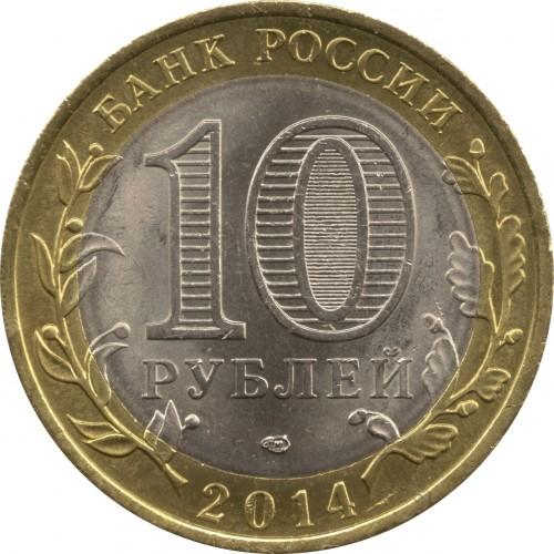 RUSSIAN FEDERATION RUSSIA 10 RUBLES 2014 SERIES SARATOV REGION.