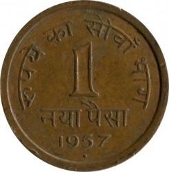 Mynt > 1nypaisa, 1957-1961 - India  - reverse