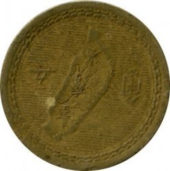 Монета > 5цзяо, 1954 - Тайвань  - obverse