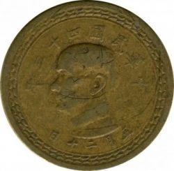 Монета > 5цзяо, 1954 - Тайвань  - reverse
