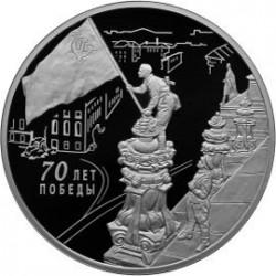 Moneda > 3rublos, 2015 - Rusia  (70 aniversario - Victoria en la Gran Guerra Patriòtica) - reverse