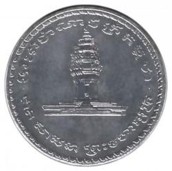 Монета > 50ріалів, 1994 - Камбоджа  - obverse