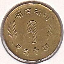 Moneta > 1paisa, 1957-1963 - Nepalas  - reverse