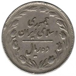 سکه > 10ریال, 1979-1988 - ایران  - obverse