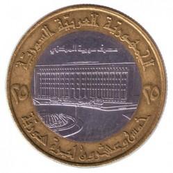 Moneta > 25sterline, 1996 - Siria  - reverse