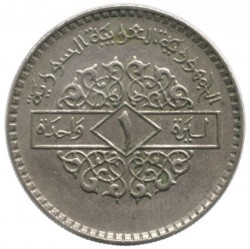 Mynt > 1lira, 1979 - Syria  - reverse