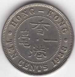 Coin > 10cents, 1938-1939 - Hong Kong  - reverse
