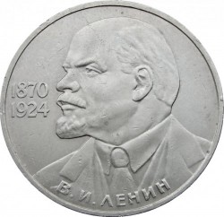 Coin > 1 ruble, 1985 - USSR  (115th Anniversary - Birth of Vladimir Lenin) - reverse