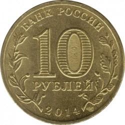 Moneta > 10rubli, 2014 - Russia  (Tver) - obverse