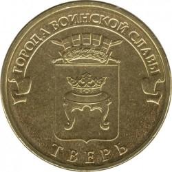 Moneta > 10rubli, 2014 - Russia  (Tver) - reverse