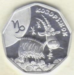 Moneta > 2hryvni, 2015 - Ucraina  (Children's Horoscope - Capricorn) - obverse