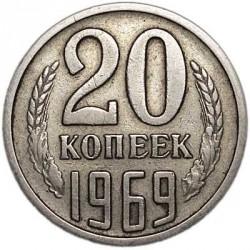 سکه > 20کوپک, 1969 - اتحاد جماهیر شوروی  - reverse