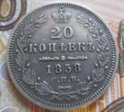 سکه > 20کوپک, 1832-1858 - روسیه  - reverse
