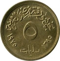 מטבע > 5מילימים, 1975 - מצרים  (International Women's Year) - reverse
