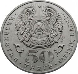 Монета > 50тенге, 2009 - Казахстан  (Червона книга - Їжатець) - obverse