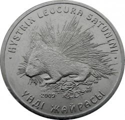 Монета > 50тенге, 2009 - Казахстан  (Червона книга - Їжатець) - reverse