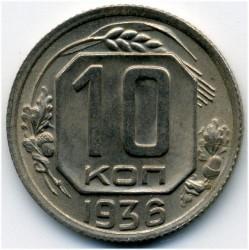 Монета > 10копейки, 1935-1936 - СССР  - obverse