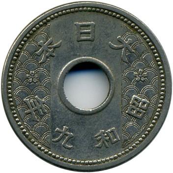 10 Sen 1933 1937 Japan Münzen Wert Ucoinnet