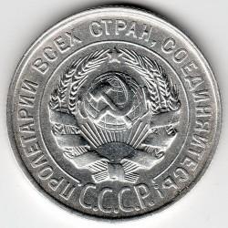 מטבע > 20קופייקה, 1924-1931 - ברית המועצות  - obverse