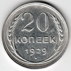 Монета > 20копейки, 1924-1931 - СССР  - obverse
