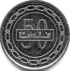 Pièce > 50fils, 2009-2016 - Bahreïn  - reverse