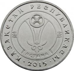 Монета > 50тенге, 2015 - Казахстан  (Астана) - obverse