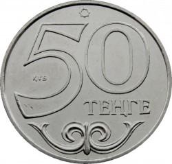 Монета > 50тенге, 2015 - Казахстан  (Астана) - reverse