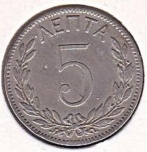 錢幣 > 5雷普塔, 1894-1895 - 希臘  - reverse