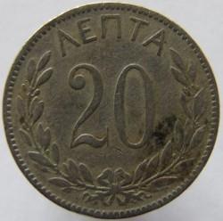 錢幣 > 20雷普塔, 1893-1895 - 希臘  - reverse