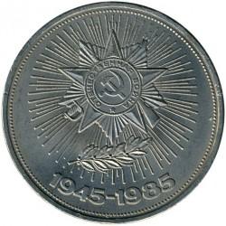 Monedă > 1rublă, 1985 - URSS  (40th Anniversary of World War II) - obverse