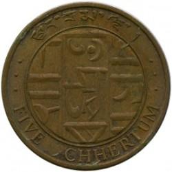 سکه > 5چرتوم, 1979 - بوتان  - obverse