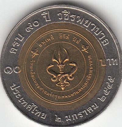 10 Baht 2002 Vajira Hospital Thailand Münzen Wert Ucoinnet