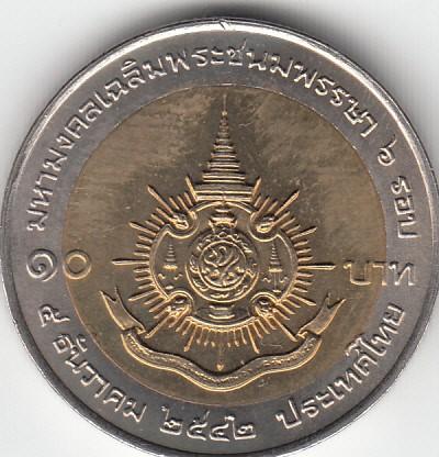 10 Baht 1999 King Rama Ix Thailand Münzen Wert Ucoinnet