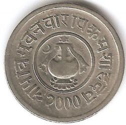Moneta > 5paisos, 1943-1953 - Nepalas  - obverse