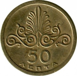 Moneta > 50lepta, 1973 - Grecia  (ΕΛΛΗΝΙΚΗ ΔΗΜΟΚΡΑΤΙΑ) - obverse