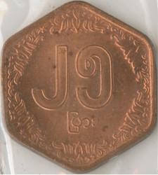 Coin > 25pyas, 1986 - Myanmar  (F.A.O - Rice plant) - obverse