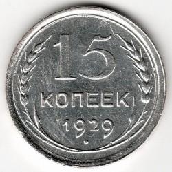 Монета > 15копеек, 1924-1931 - СССР  - obverse