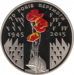 Moneda > 5grivnas, 2015 - Ucrania  (70 Aniversario - Victoria) - obverse