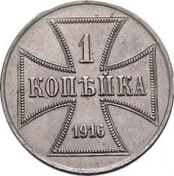 Кованица > 1копељка, 1916 - Немачка  - reverse
