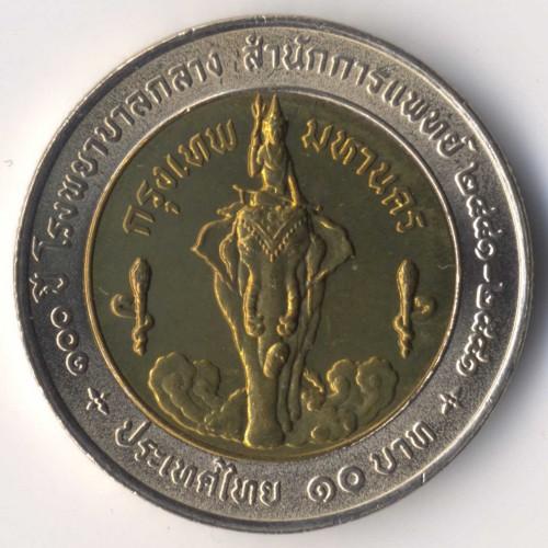 10 Baht 1998 General Hospital Thailand Münzen Wert Ucoinnet