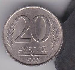 Moneda > 20rubles, 1993 - Rússia  (Cuproníquel /no-magnètica/) - reverse
