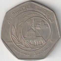 Moneta > ½dinar, 1980 - Giordania  (1400° anniversario dell'Egira) - reverse