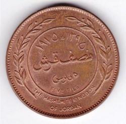 سکه > 5فلس, 1968-1975 - اردن  - reverse