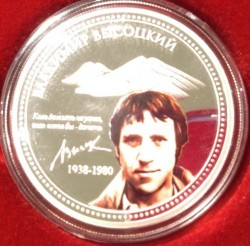 Coin > 2dollars, 2010 - Niue  (Russian Musicians - Vladimir Vysotsky) - obverse