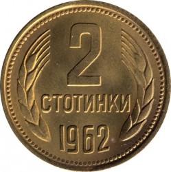 Pièce > 2stotinki, 1962 - Bulgarie  - reverse