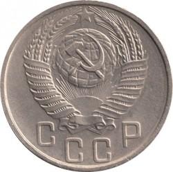 Монета > 15копійок, 1955 - СРСР  - obverse