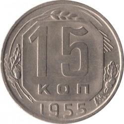 Монета > 15копійок, 1955 - СРСР  - reverse